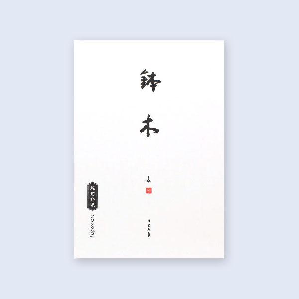 和便箋プリンタ対応182x257鉢木ハチノキ 伊東屋