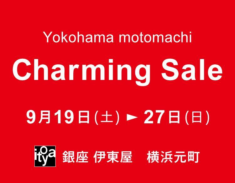 横浜元町 Charming Sale 2020 9月19日(土)~9月27日(日) イベント一覧 ...
