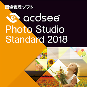 ACDSee Photo Studio Standard 2018 [ダウンロード]