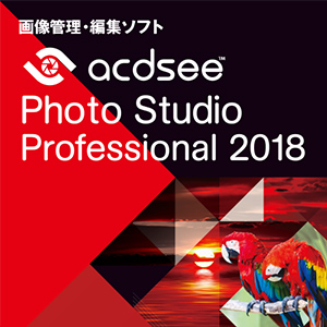 ACDSee Photo Studio Professional 2018 [ダウンロード]