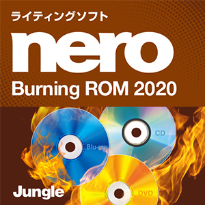 Nero Burning ROM 2020 [ダウンロード]