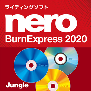 Nero BurnExpress 2020 [ダウンロード]