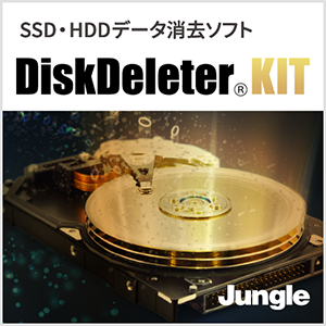 DiskDeleter キット