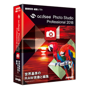 ACDSee Photo Studio Professional 2018 [BOXパッケージ]