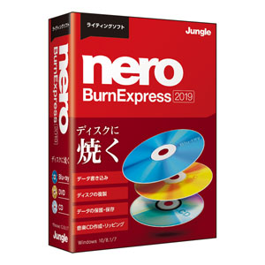 Nero BurnExpress 2019 [BOXパッケージ]