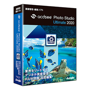 ACDSee Photo Studio Ultimate 2020 [BOXパッケージ]