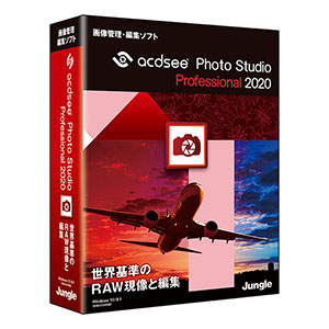 ACDSee Photo Studio Professional 2020 [BOXパッケージ]