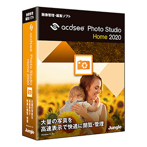 ACDsee Photo Studio Home 2020 [BOXパッケージ]