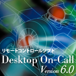 Desktop On-Call Version 6 Windows10対応版 [ダウンロード]