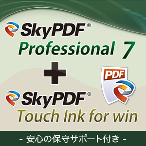 SkyPDF Professional 7 + SkyPDF Touch Ink for win 7(OP) (安心の1年間保守サポート付き) [ダウンロード]