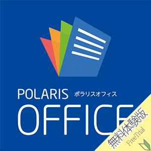 Polaris Office  [体験版]
