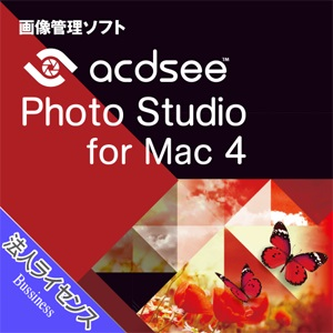 ACDSee Photo Studio For Mac 4 教育ライセンス版(10-19)