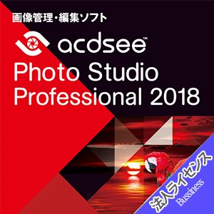 ACDSee Photo Studio Professional 2018 教育ライセンス版(1-4)