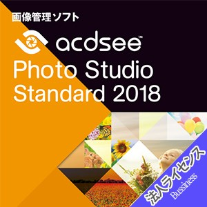 ACDSee Photo Studio Standard 2018 ライセンス版(10-19)