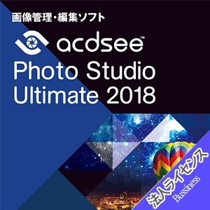 ACDSee Photo Studio Ultimate 2018 官公庁ライセンス版(50-99)