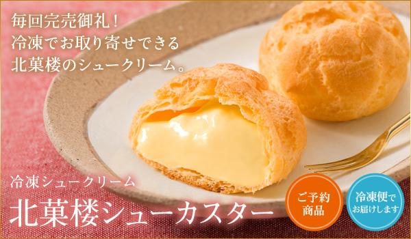 公式】北菓楼(きたかろう)