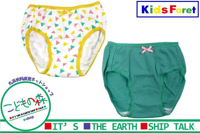 6588eaa88ea65 Kids Foret (キッズフォーレ) ショーツ2枚組セット 100cm~130cm B15715