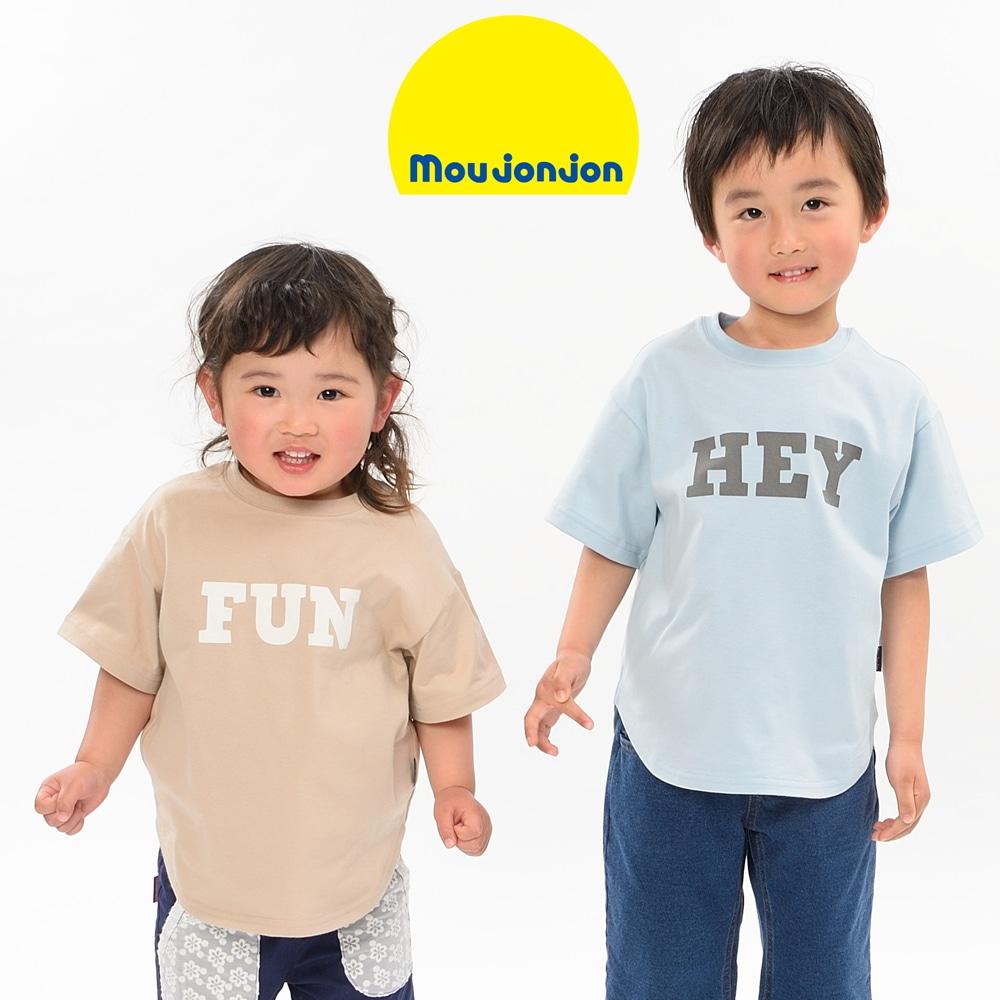 2e0513fdf64a5 moujonjon (ムージョンジョン) 日本製親子お揃いHEY・FUNロゴT