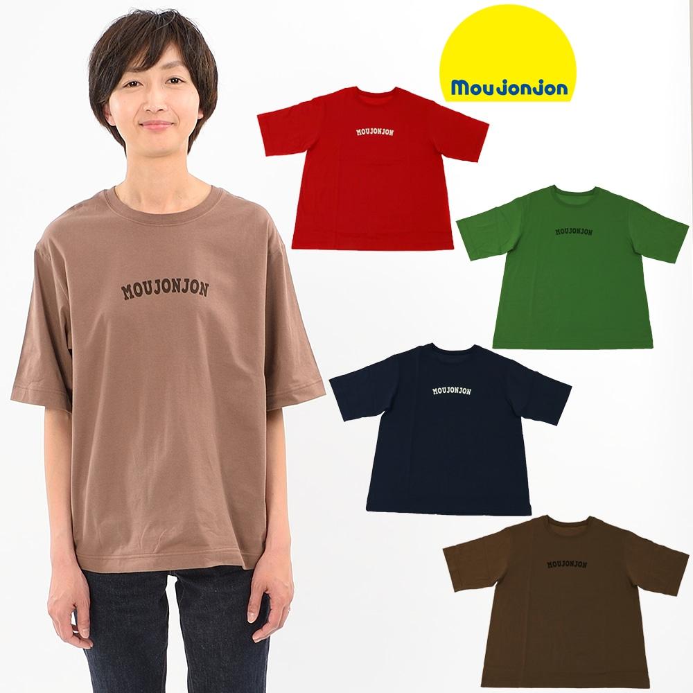 4fdf4a93d05a0 moujonjon (ムージョンジョン) 日本製大人用親子お揃いMOUJONJONロゴT