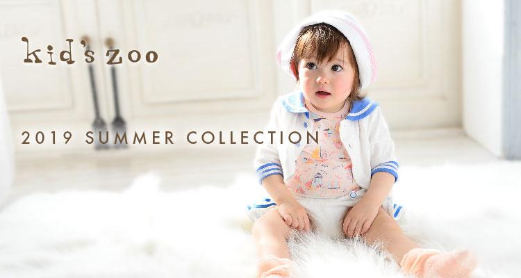 6e692ef8c31 Kids zoo | 子供服・ベビー服 通販|こどもの森 - 丸高衣料直営通販