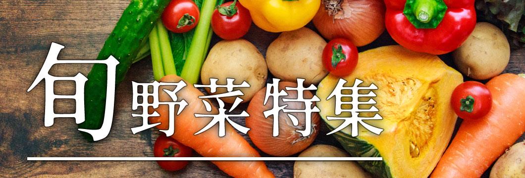 旬野菜特集