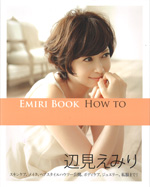 EMIRI BOOK HOW TO