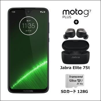 moto g7 plus+Jabra Elite 75t セット