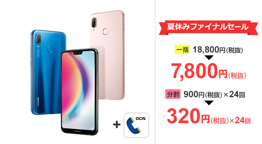 HUAWEI P20 lite(OCNでんわ かけ放題オプション同時加入割引)