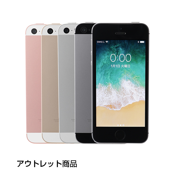 [海外版] iPhone SE 32GB