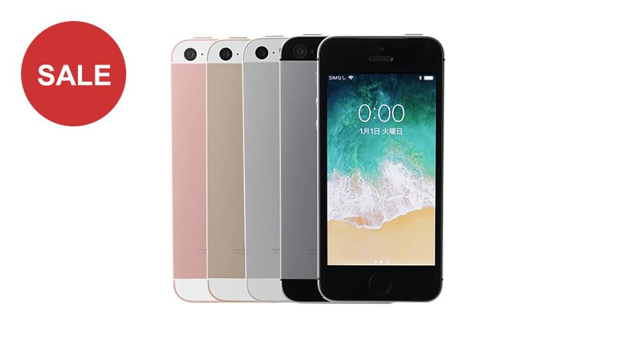 [中古]iPhone SE