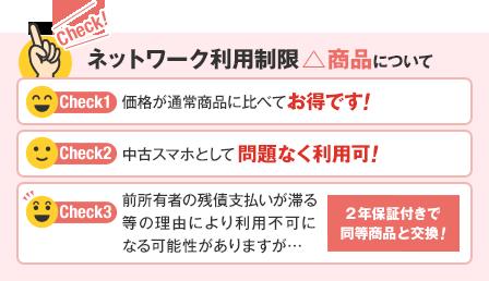 ネットワーク利用制限△商品について