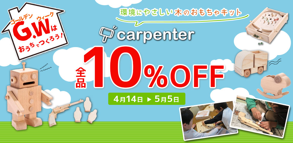 GW企画Carpenter10%OFF