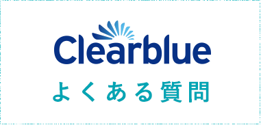 Clearblue、よくある質問