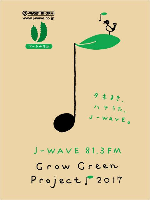 「GROW GREEN PROJECT」に参加します