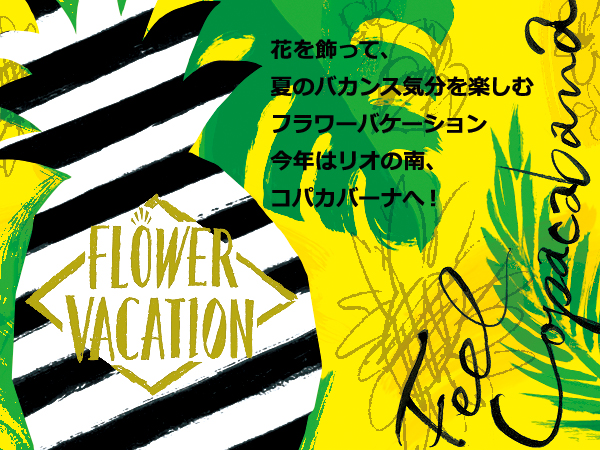 FLOWER VACATION ~Feel Copacabana~