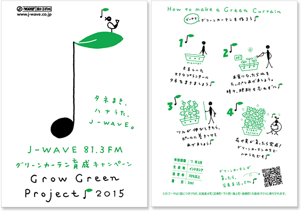 J-WAVE GROW GREEN PROJECTに参加します。