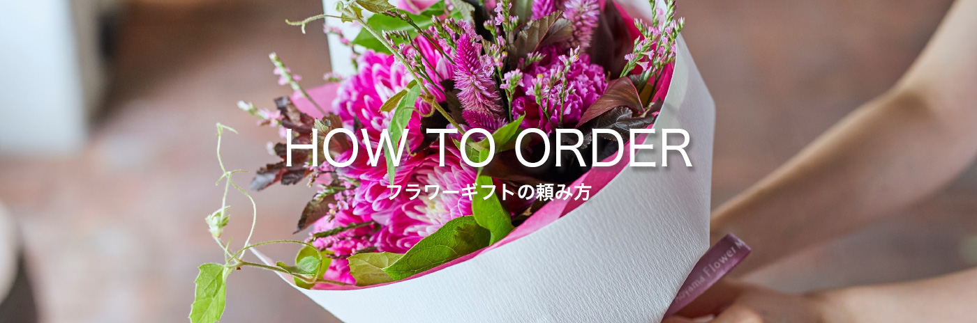 HOW TO ORDER フラワーギフトの頼み方