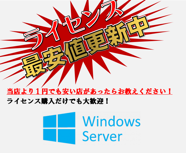 9EM-00144 Windows Server Standard Core 2コアライセンス 日本語版 L/SA (Open Business) 8ライセンス
