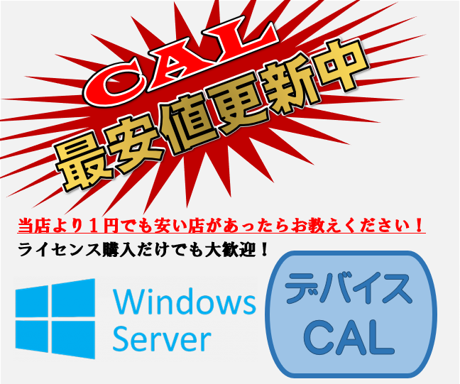 R18-05771 Windows Server デバイスCAL 2019 日本語版 L (Open Business)