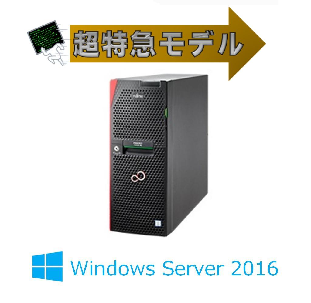 【超特急組込済モデル】新品 Fujitsu PRIMERGY TX1330 M4【E-2124 HDD2.5x8ベイ】SAS 600GB*3 300W 3年間保証付