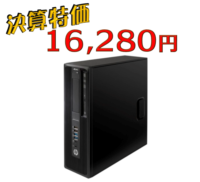 【otto認定中古】中古 HP Z240SFF Workstation E3-1225V5 オンボードVGA Win10