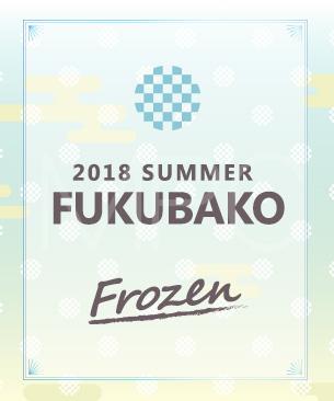 POCHI 夏の福箱2018フローズン◆