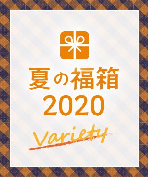 POCHI 夏の福箱2020 バラエティ