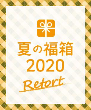 POCHI 夏の福箱2020 レトルト