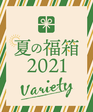 POCHI 夏の福箱2021 バラエティ