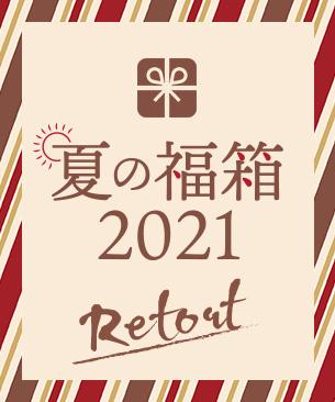 POCHI 夏の福箱2021 レトルト