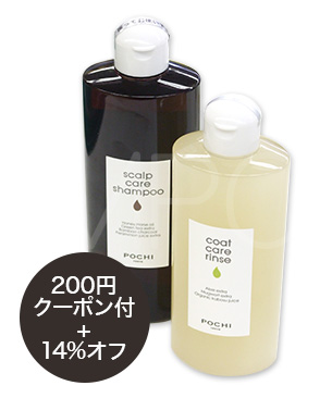 POCHI 【数量限定商品】 シャンプー&リンスセット【クーポンコード】 2020careset