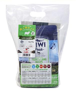 バックトゥベーシックス【完売】 肉+肉セット トライプ&ラム+ラム
