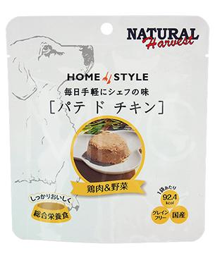 【2位】ナチュラルハーベスト ホームスタイル パテ ド チキン