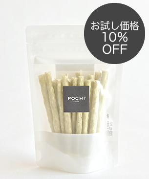 POCHI ナチュラルローハイドガム